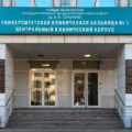 Sechenov Moscow Medical Universty Clinical Center Sechenov Moscow Medical University Clinical Center