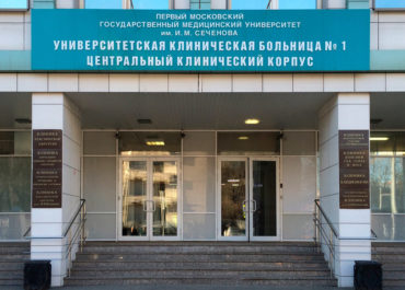 Sechenov Moscow Medical University Clinical Center