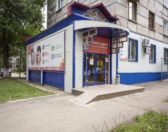 "Clinic ""Mother and Child"" Novokuibyshevsk"
