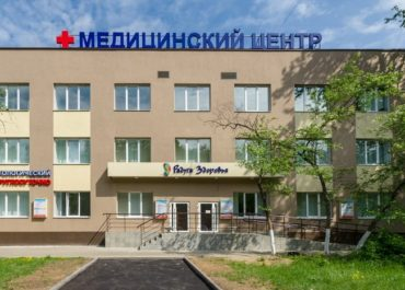 "Medical Center ""Rainbow of Health"""