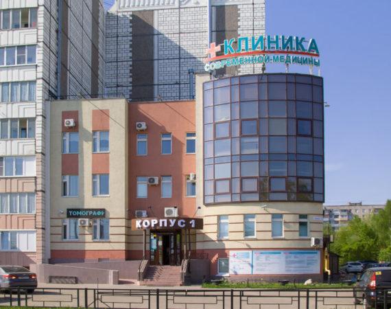 Clinic of Modern Medicine