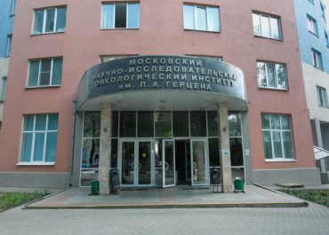 P. Herzen Moscow Oncology Research Institute